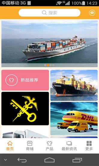 中国物流运输平台