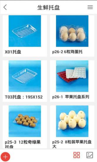 塑料包装品