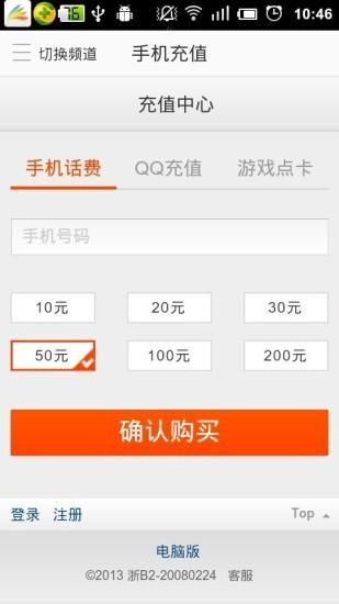 Speedtest.net - Google Play Android 應用程式