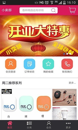 玩購物App|小卖部免費|APP試玩