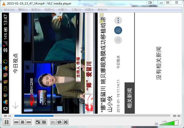 四川新闻视频