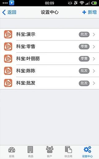 玩免費工具APP|下載科宝i8老板端 app不用錢|硬是要APP