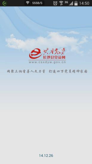 长沙县共产党员网