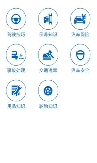 玩工具App|睿峰养车宝免費|APP試玩