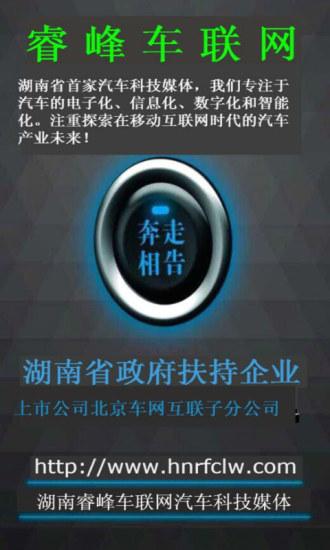 玩工具App 睿峰养车宝免費 APP試玩