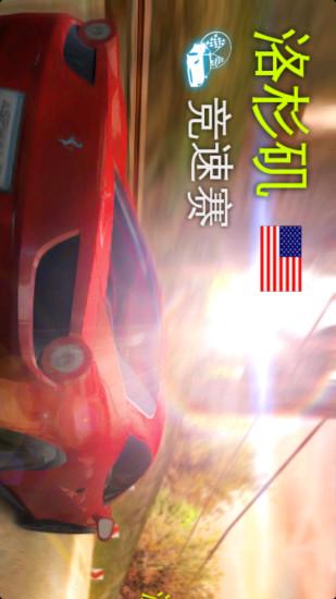 狂野飙车-喷射 - 1.1.0