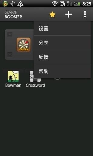 免費程式庫與試用程式App|游戏加速助手|阿達玩APP