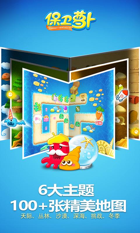 保卫萝卜1游戏截图