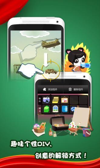 玩免費攝影APP 下載精灵锁屏-回家过年 app不用錢 硬是要APP