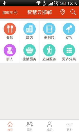 玩免費購物APP|下載智慧云邯郸 app不用錢|硬是要APP