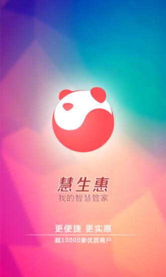 玩生活App|慧生惠管家免費|APP試玩