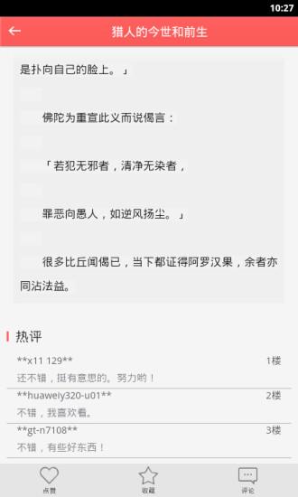【休閒】奇幻星空-癮科技App