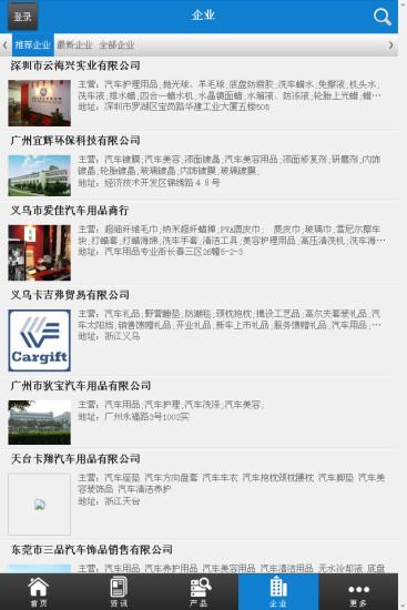 中国汽车美容行业门户