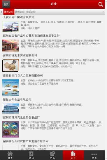中国农产品信息行业网