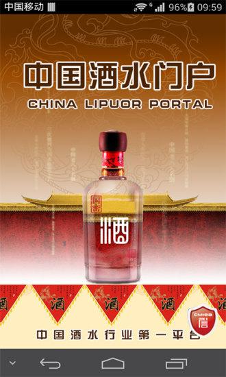 中国酒水门户