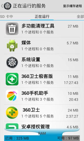 玩免費工具APP|下載多功能清理工具 app不用錢|硬是要APP