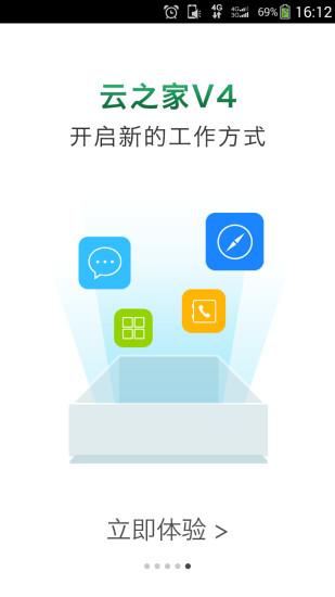 玩免費生產應用APP|下載云之家 app不用錢|硬是要APP