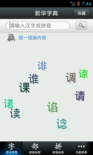 新华字典免费版on the App Store - iTunes - Apple