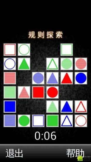 游戏脑力PK 单机版
