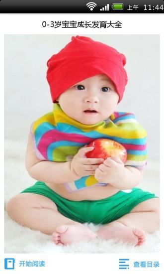 0-3岁宝宝成长发育大全