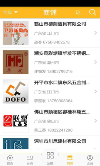 广东五金建材|玩商業App免費|玩APPs