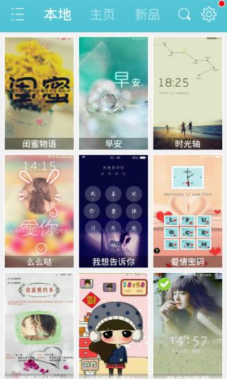玩工具App|最唯美意境主题锁屏免費|APP試玩