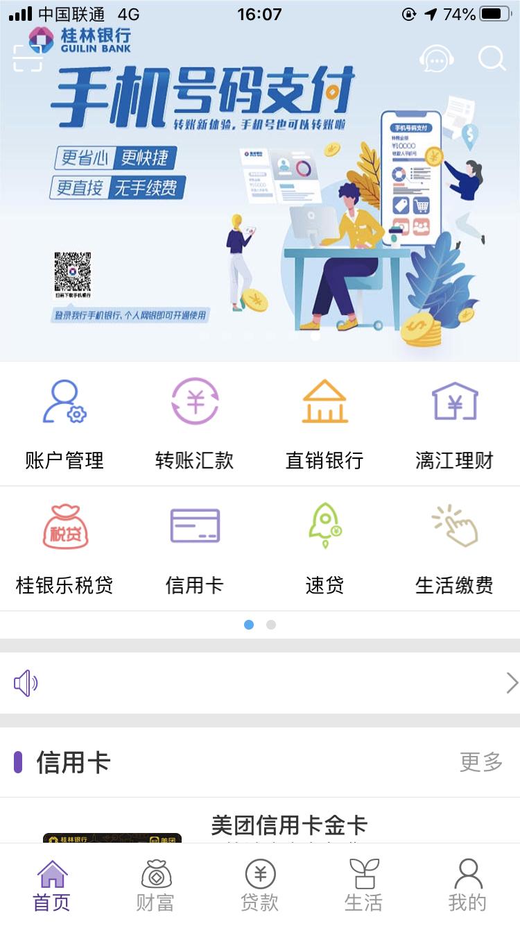 桂林银行截图1