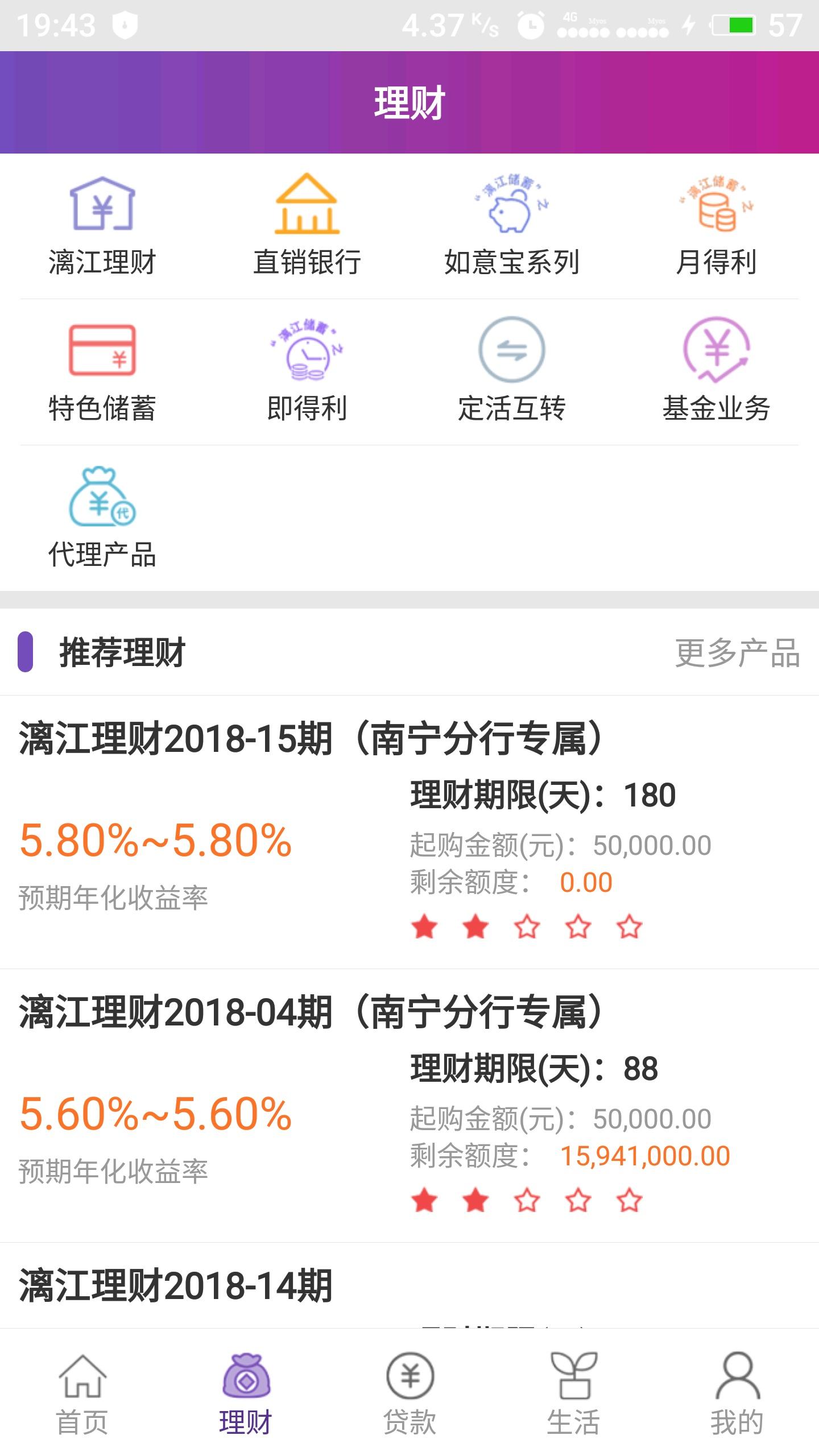 桂林银行截图2