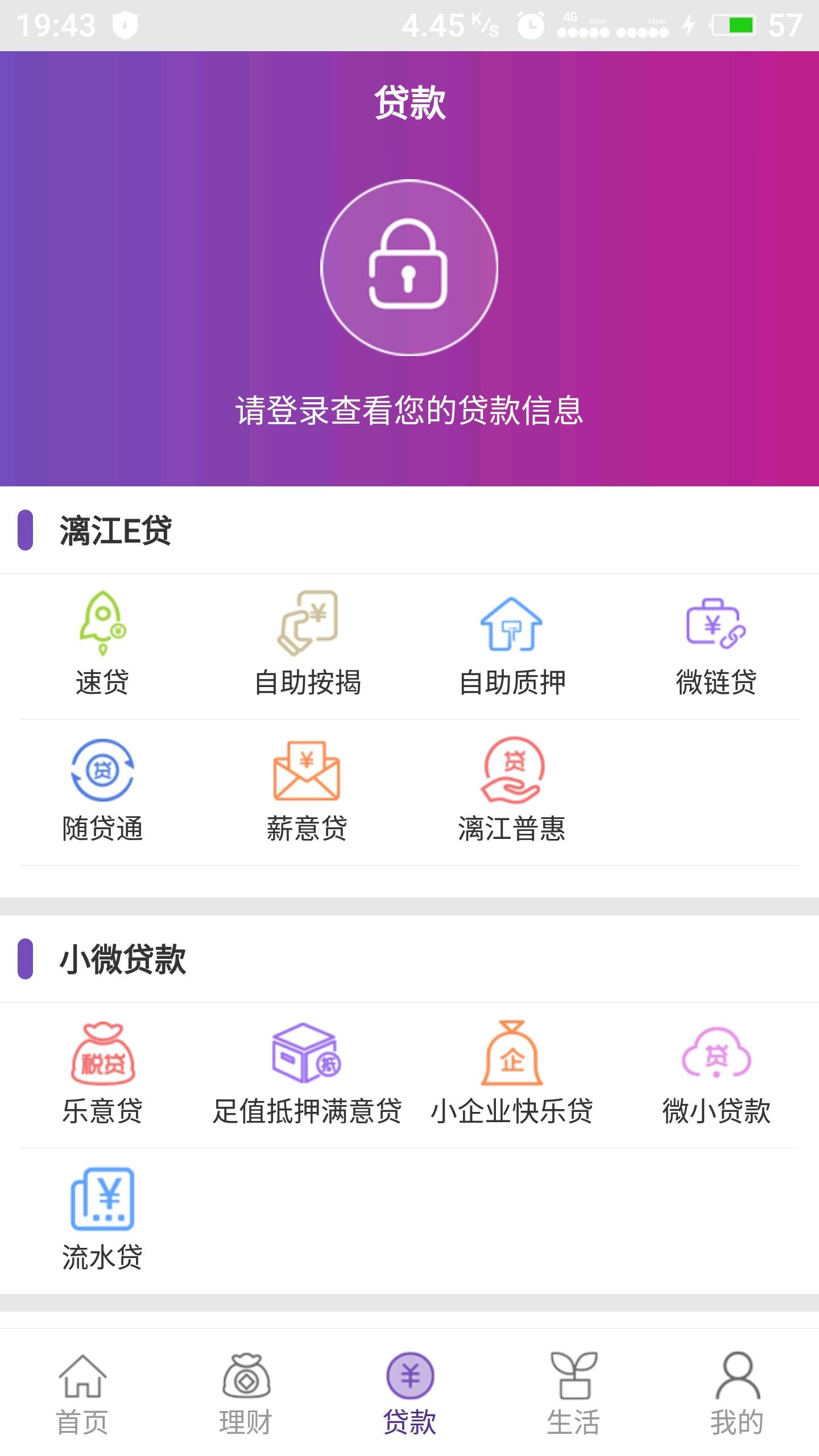 桂林银行截图3
