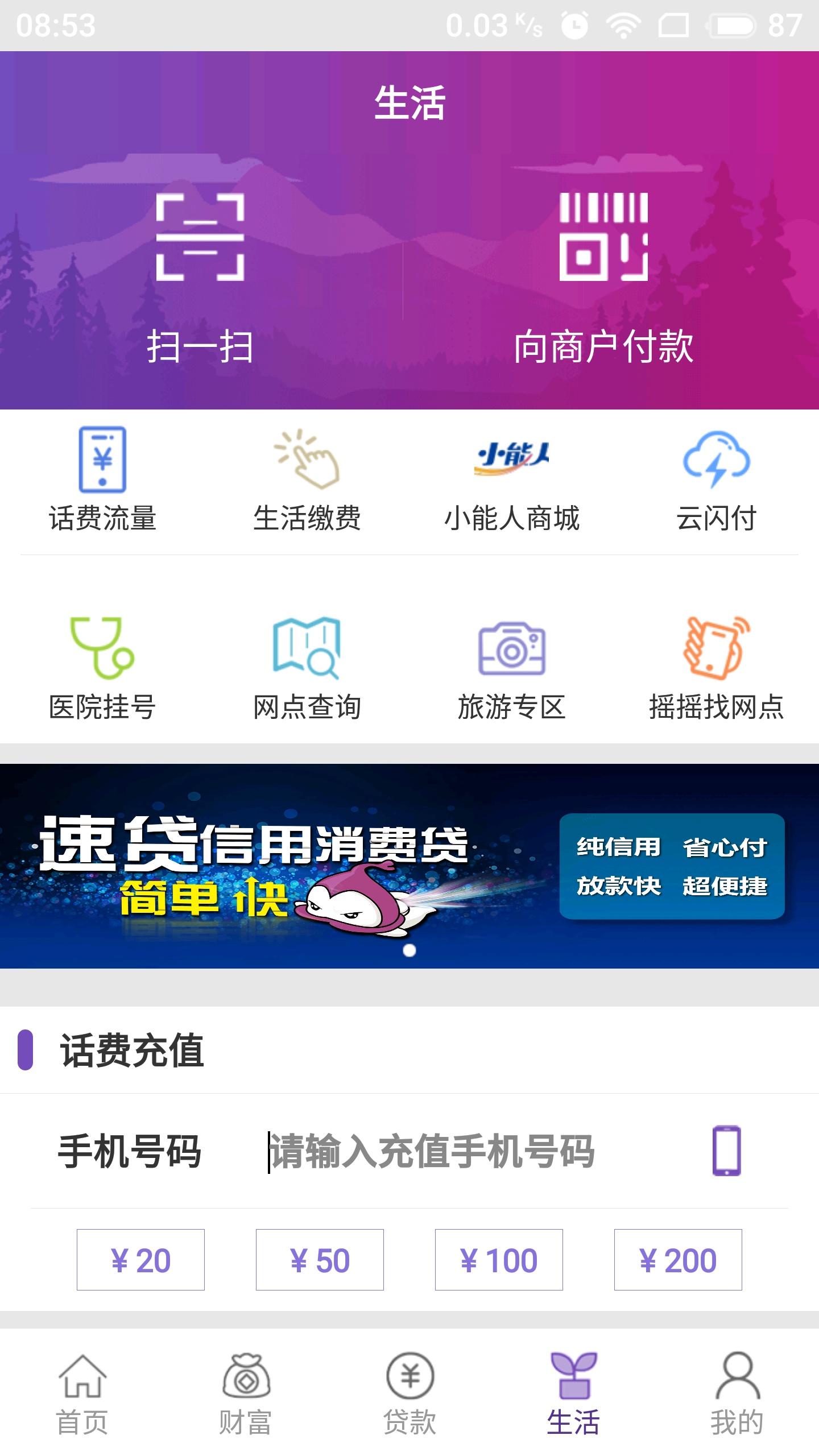 桂林银行截图4