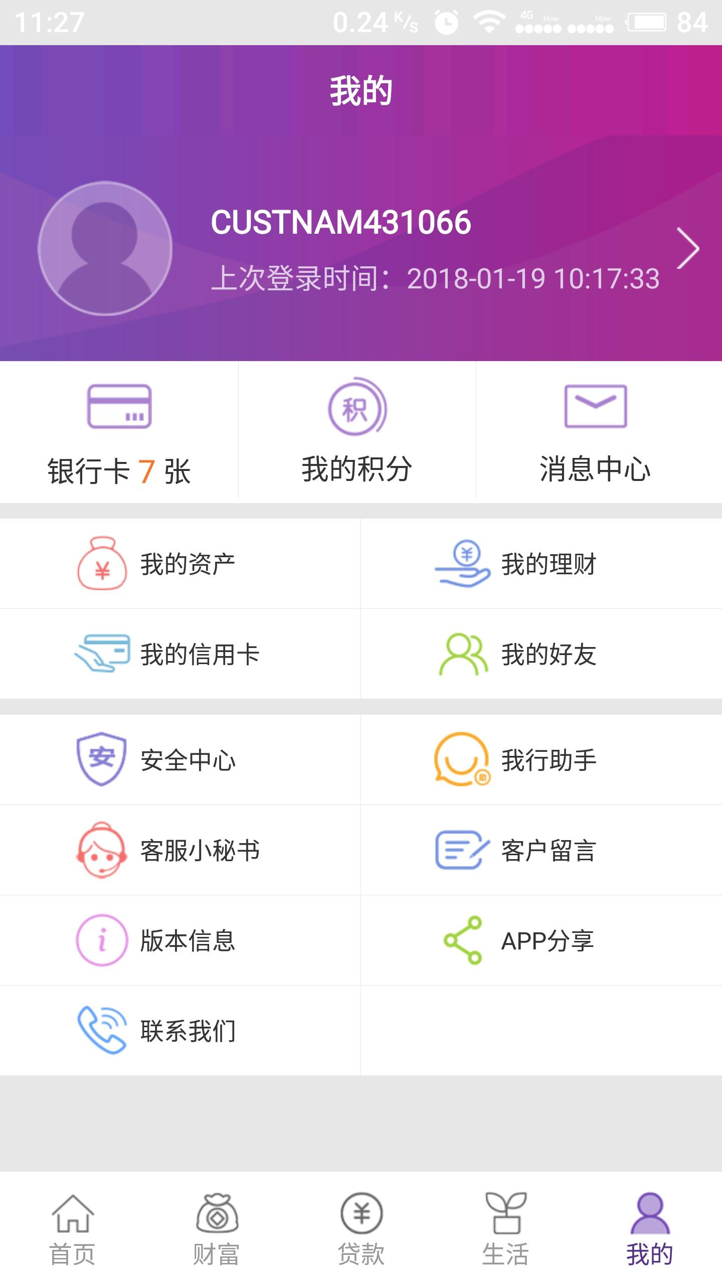 桂林银行截图5
