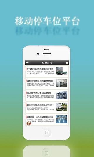 玩工具App 移动停车位免費 APP試玩