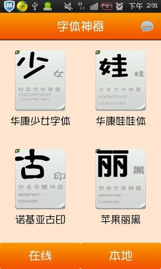 玩攝影App|安卓字体神器免費|APP試玩