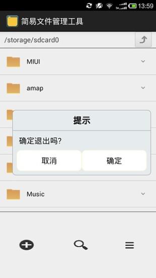 玩工具App|简易文件管理工具免費|APP試玩