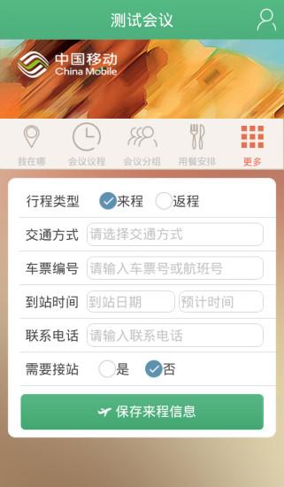商業必備APP下載 贵州会议助理 好玩app不花錢 綠色工廠好玩App