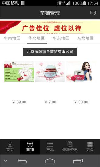 中国易物平台