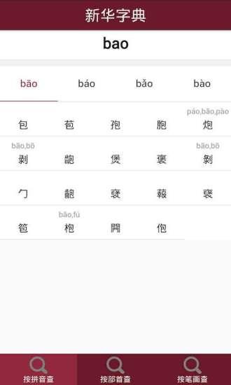 玩教育App|新华字典免費|APP試玩