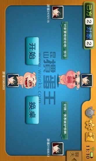 玩棋類遊戲App|昆山掼蛋王免費|APP試玩