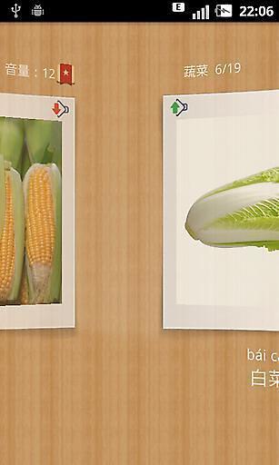 识字卡片-蔬菜篇