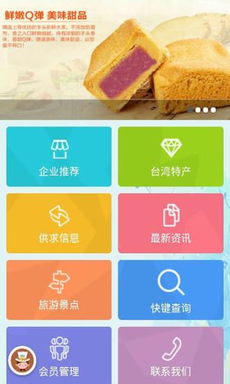 台湾特产网
