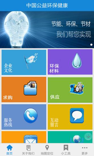 中国公益环保健康