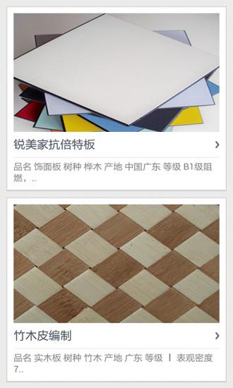 中国公益环保健康|玩生活App免費|玩APPs