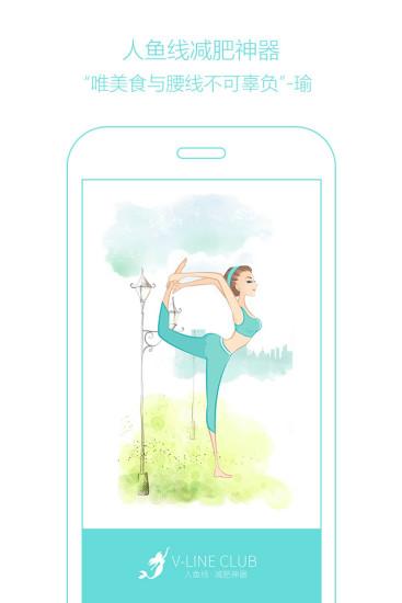 玩免費健康APP 下載人鱼线 app不用錢 硬是要APP