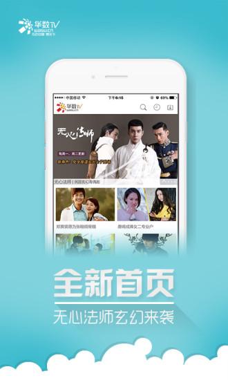 玩媒體與影片App|华数TV免費|APP試玩