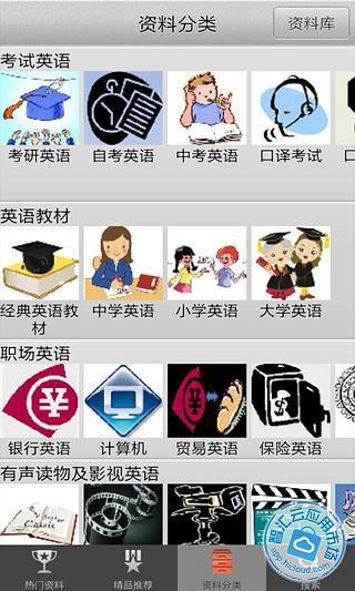 玩工具App|中级英语免費|APP試玩