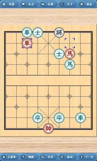 象棋巫师 棋類遊戲 App-愛順發玩APP