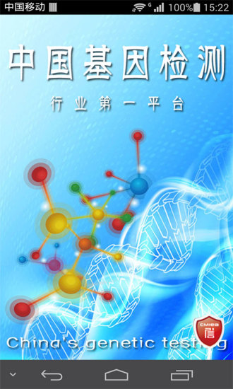 中国基因检测