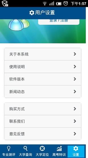 免費下載教育APP 高考目标大学定位系统 app開箱文 APP開箱王