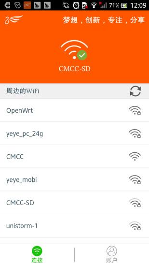 手机WiFi