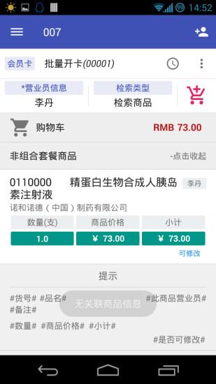 玩商業App|雨人门店ERP免費|APP試玩